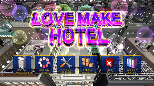 2017 07 08 004538 m - LOVE MAKE HOTEL [Bronze 5 Box] [RJ191213] [2017]