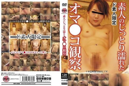 Japan Uniq Vids