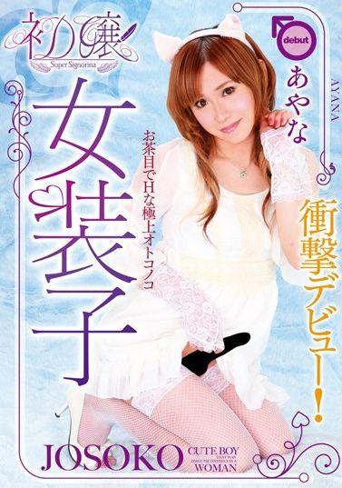 Hatsujo Joso-Ko Debut Ayana (2014)
