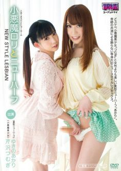 The Spinning Transsexual Yuki Akari And Goblin Lori (2014)