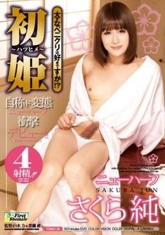 Do You Like Big Penikuri First Princess Shemale Sakura Net (2013)