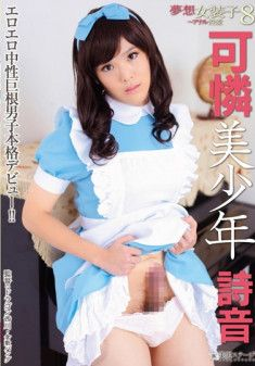 Dressing Dream – Anal Sexual Love Cupid 8 (2014)