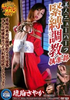 Beautiful Transsexual Bondage Torture Club Restraint Meat Ass (2013)