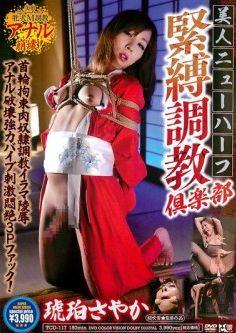 Beautiful Transsexual Bondage Torture Club Restraint Meat Ass (2013)