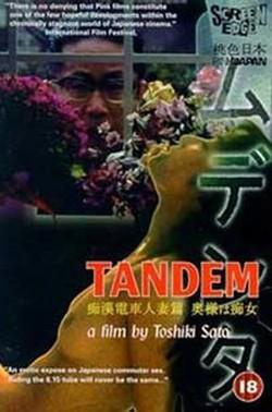 Chikan densha hitozuma-hen: Okusama wa chijo / Tandem (1994)