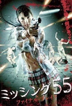 Misshingu 55: Fainaru bureiku / Missing 55: Final Break (2011)