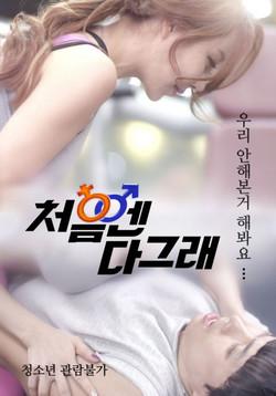 cheo-eum-en da-geu-rae / At the Beginning, It's All Good (2017)