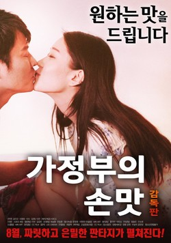ga-jeong-bu-eui son-mat gam-dok-pan / The Maid's Comfort Food - Director's Cut (2017)