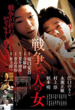 Senso to hitori no onna / The War and a Woman (2013)