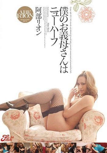 Rion Abe My Mother Is A New Half (2016)