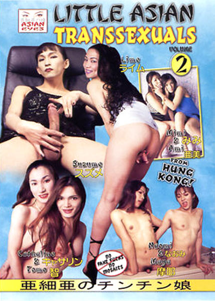 Little Asian Transsexuals 2 (2001)