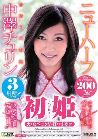 Do You Like Big Penikuri First Princess Transsexual Nakazawa Turin (2016)