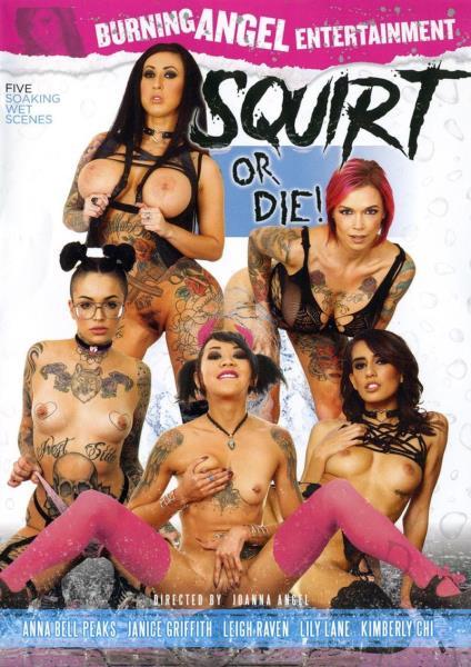 Squirt Or Die (2017)