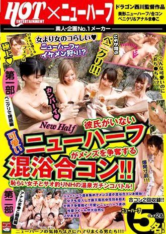 Public Bath Sex With Transexual (2013)