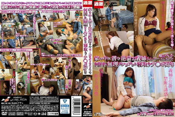 [JUC-645] Chizuru Iwasaki Incest Grandmother, Mother and Son.57