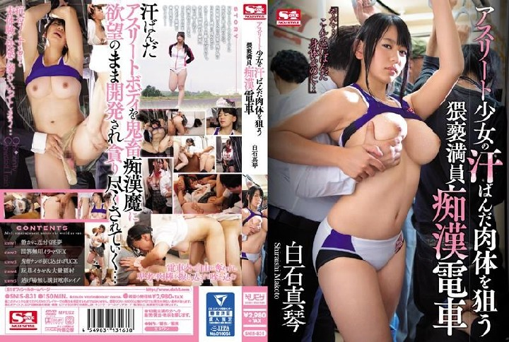 A Filthy Molester Train Attack On Athletic Barely Legal Babes With Hot Sweaty Bodies Makoto Shiraishi [SNIS-831]