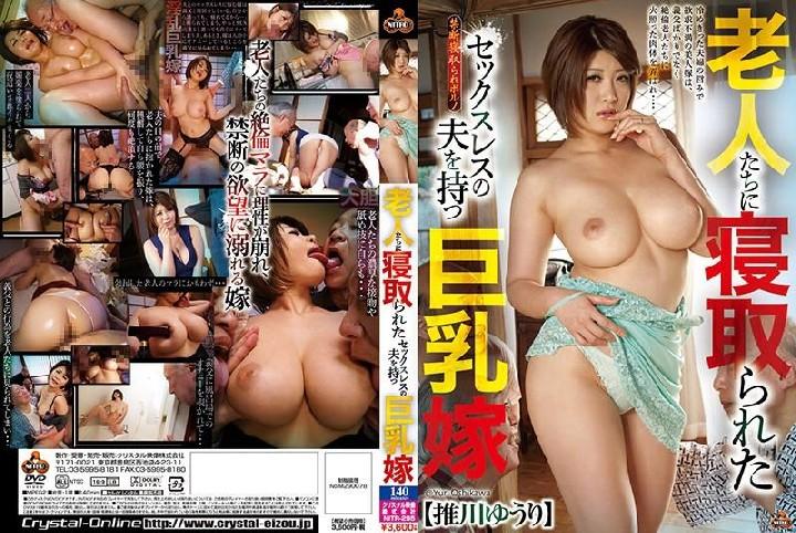 Japanese Big Tits Tutor