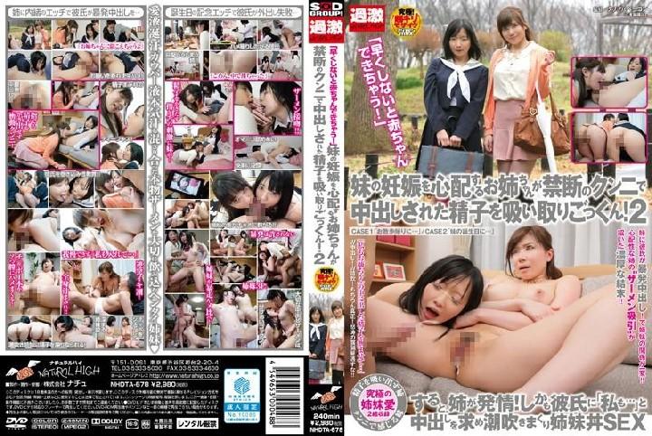 "2 22%20GiB 2276 2  03.57.51 JAV 404p.mp4 mp - Minami Riona, Sunohara Miki, Serizawa Tsumugi, Chino Azumi - ""Hurry Or I'll Get Pregnant!"" She Says ..."