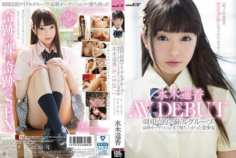 Mizuki Haruka - The Final Audition To Win Rose Pretty Haruka Mizuki /  [SDMU-567]
