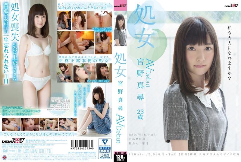 Miyano Masahiro - Virgin Miyano Mahiro AV Debut / Miyano Mahiro, AV [SDMU-407] (Kirin, SOD Create) [cen]