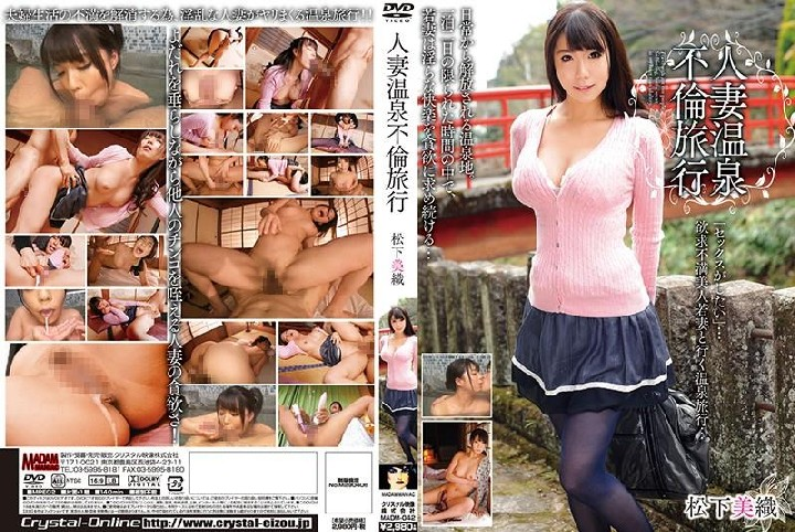 Matsushita Miori – Married Hot Spring Affair Travel Miori Matsushita [MADM-042] (Miyafuji Haruo / Madam Maniac) [cen]