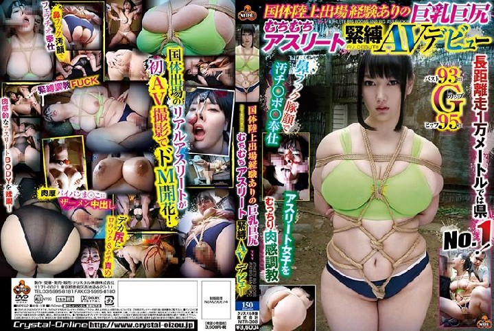 Kanoshima Otoru -A Big Tits And Big Ass Voluptuous Athlete With National Tournament Experience In Her S&M AV Debut [NITR-308]